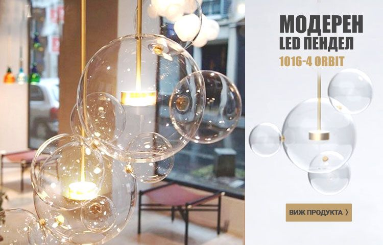 Modern pendant lamp from Ultralight.bg
