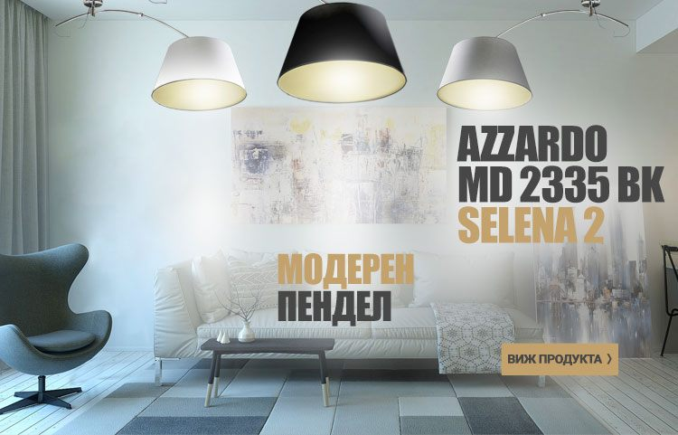 Уникален пендел SELENA 2 Azzardo - Словакия